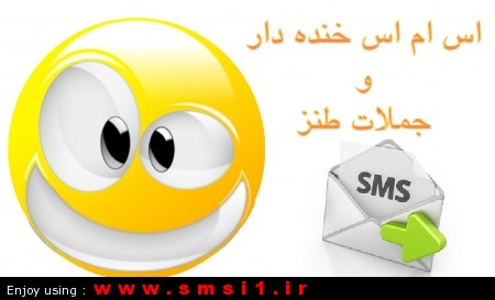 sms-funny